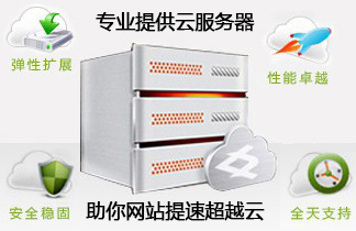 云服务器、云主机提供商