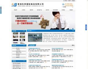 香港玖邦国际物流有限公司