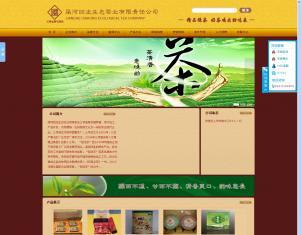 梁河回龙生态茶叶