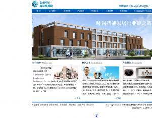 深圳市蜂之舞智能科技