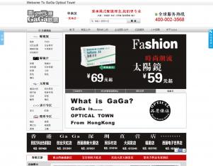 GaGa,眼镜,香港GaGa眼镜