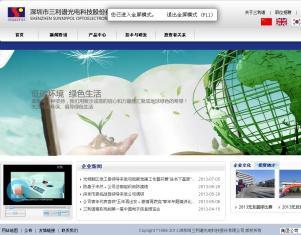 深圳市三利谱光电科技
