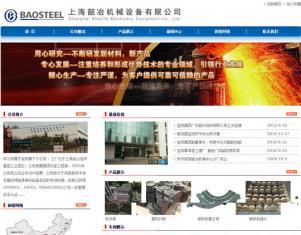 上海韶冶机械设备有限公司