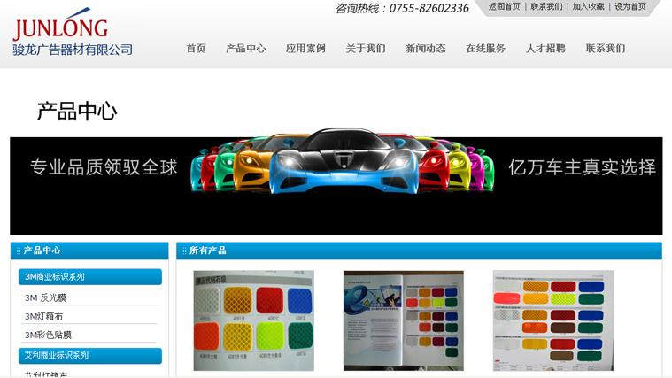 深圳市骏龙广告器材有限公司位于广东省深圳市,成立于2006年4月,是一家集设计,生产,销售为一体的广告灯箱企业。公司自2006年在中国深圳建厂以来,我们已经拥有了广大的客户群,产品远销海内外,向客户提供高品质的产品及服务是我们的宗旨。我们拥有一批广告行业多年经验,素质优良,勇于进取的专业人才队伍。骏龙公司经过几年不断的研究和发展,现已发展为超薄灯箱,广告灯箱,LED灯箱, 水晶灯箱,吸塑灯箱,导光板,荧光板灯箱,亚克力吸塑字的广东地区最具广告灯箱生产能力的专业企业之一。开发出水晶灯箱、磁吸灯箱、拉布灯箱、