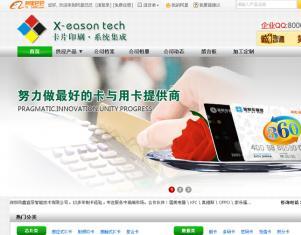 深圳市鑫宜辰智能技术有限公司——阿里巴巴装修