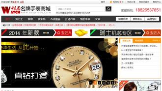 金猫数据优化案例——正品手表网