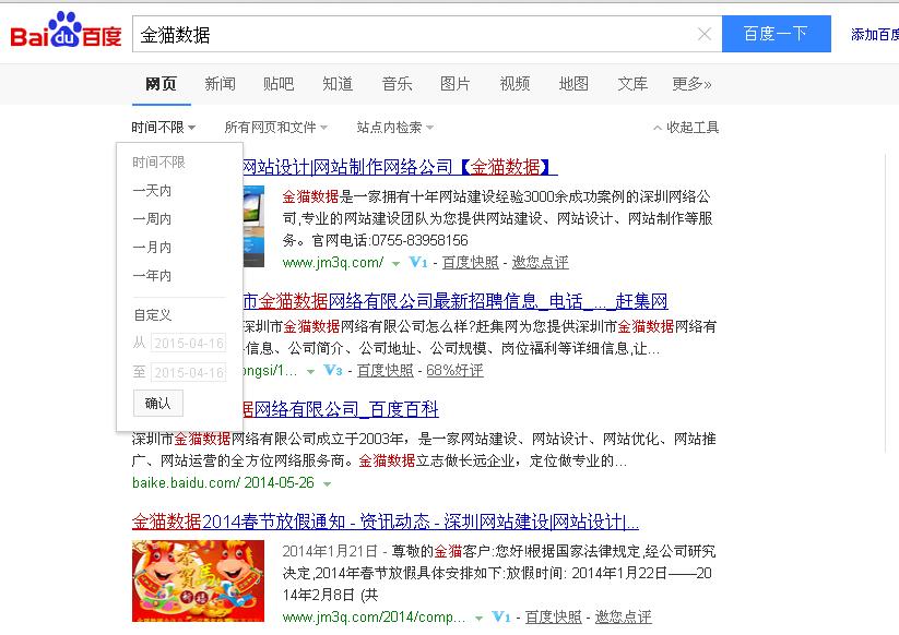 百度搜索结果筛选工具——更新时间筛选