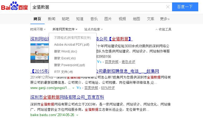 百度搜索结果筛选工具——文档类型筛选
