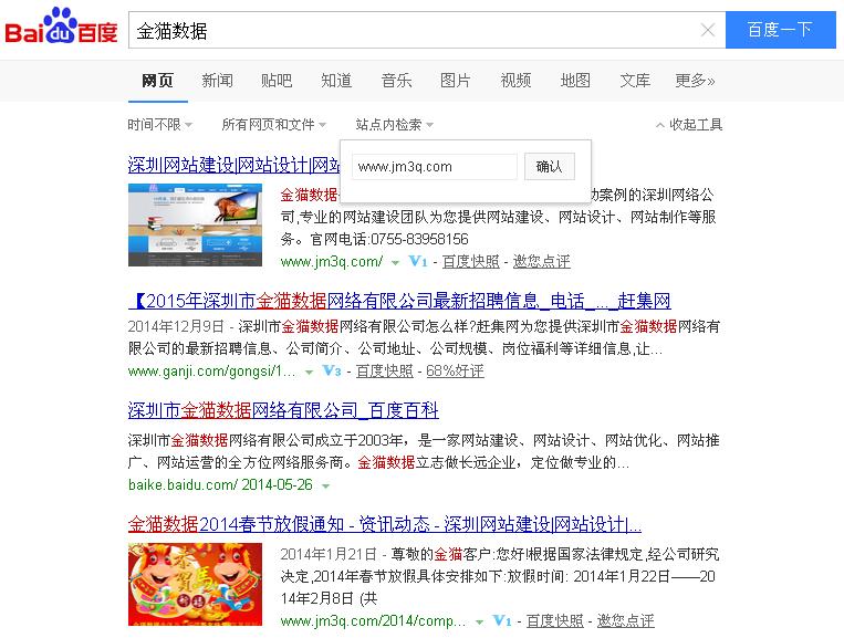 百度搜索结果筛选工具——指定网站内筛选