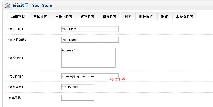 opencart邮箱配置