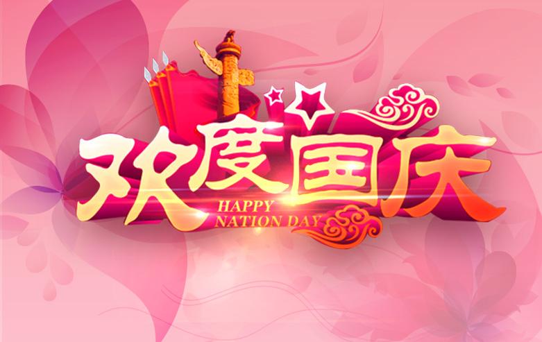 2016国庆快乐