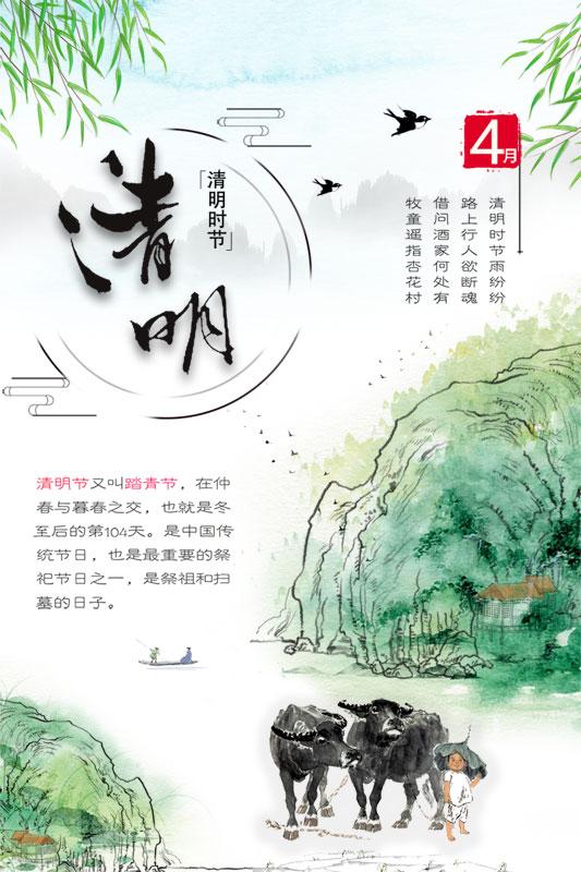 2018清明节放假