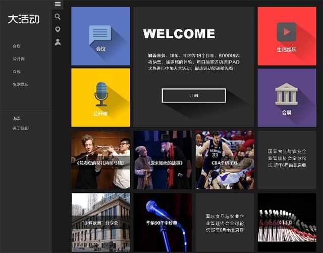 大型门户网站搭建应注意哪些问题.jpg
