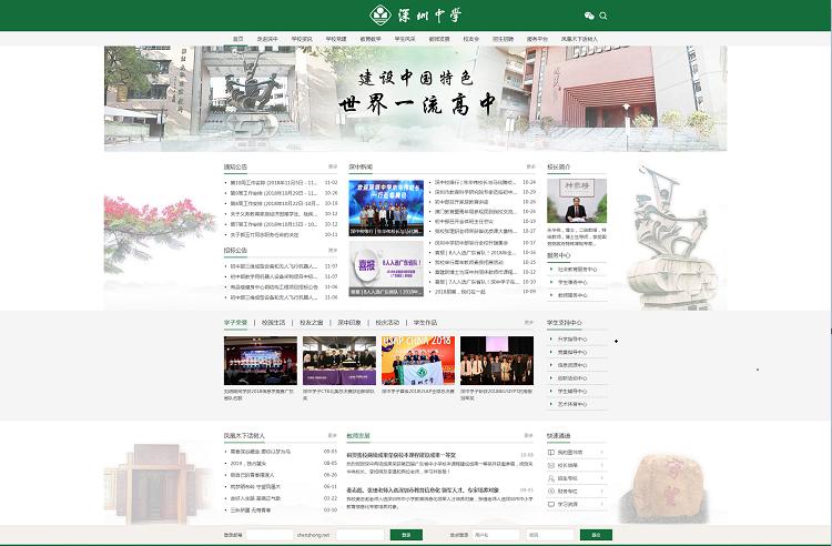 深圳中学校园网站建设.jpg