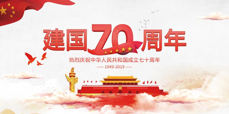 2019庆祝建国70周年